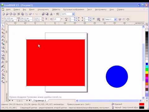 Перемещение, искривление, поворот объектов в Corel Draw