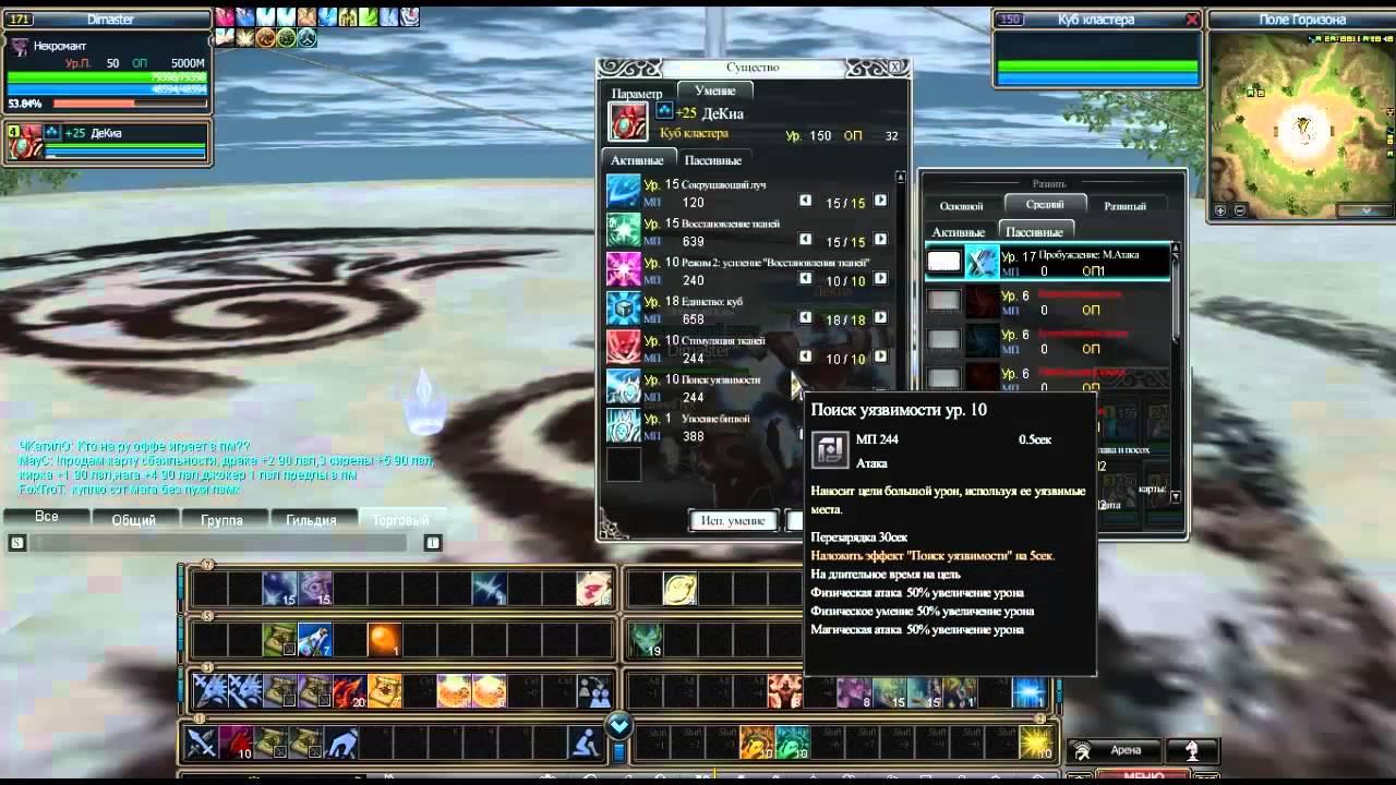 Rappelz epic 7 guide: rappelz epic 8 boss invasion event