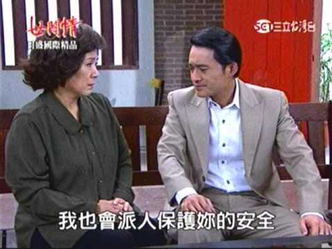 台劇-世間情-EP 366 3/3
