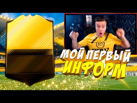 МОЙ ПЕРВЫЙ ИНФОРМ ✄ FIFA 17 PACK OPENING