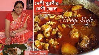 Bengali Village Food Recipe Deshi Murgir Jhol | Chicken Curry Recipe | Village Style Chicken Curry