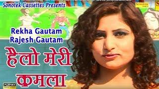 Haryanvi Hot Songs - Hello Meri Kamla | Meri Chhatri Ke Niche Aaja | Surender Romiyo,Minakshi,Satte