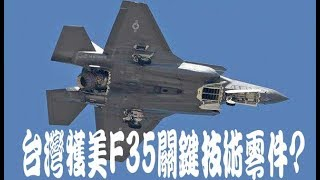 台灣獲得美F-35關鍵技術與零件?!
