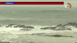 పెథాయ్ తుపాను ప్రభావంతో పలు ప్రాంతాల్లో వర్షాలు | #PhethaiCyclone | Heavy Rains To Hit AP