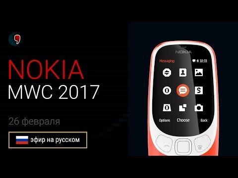 Презентация Nokia на MWC 2017 (прямой эфир на русском)