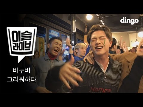 [TIPSY Live] BTOB - Missing You