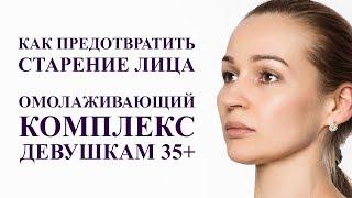 КАК ПРЕДОТВРАТИТЬ СТАРЕНИЕ ЛИЦА девочкам 35 плюс, омолаживающий массаж лица