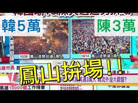 台灣-國民大會-20181030 鳳山拼場! 韓國瑜5萬人PK陳其邁3萬人 韓流外溢大翻盤?