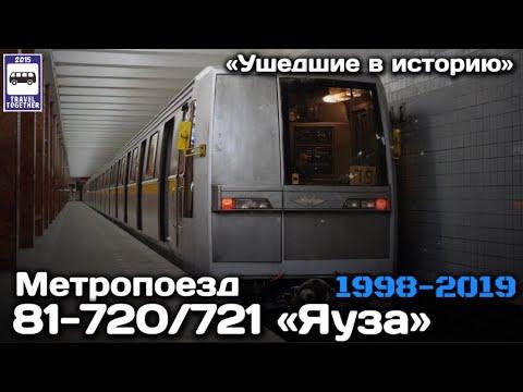 Ушедшие в историю Метропоезд ЯУЗА 81-720/721 | Subway train Yauza