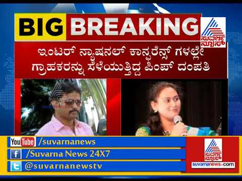 ಹೈಟೆಕ್  ಸೆಕ್ಸ್  ಜಾಲ P2 - Famous Film Producer Traps Tollywood Actress For Prostitution