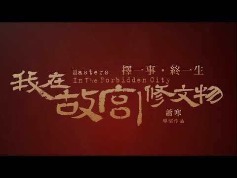 電影《我在故宮修文物》主題曲【當我在這裏】- 鋼琴家黃裕翔現場演奏版