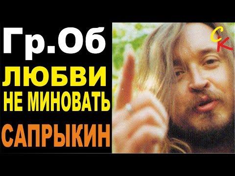 Гражданская Оборона, Егор Летов - Любви Не Миновать
