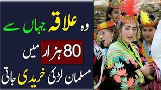 Woh Ilaqa Jaha Sy 80 Hazar Mai Muslim Larki Kharidi Jati || Infomatic