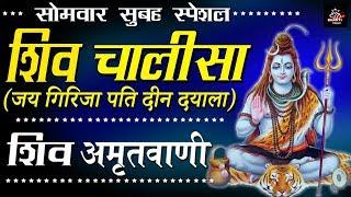 सोमवार सुबह स्पेशल : शिव चालीसा (जय गिरिजा पति दीन दयाला) : शिव अमृतवाणी : #Bhakticlassic