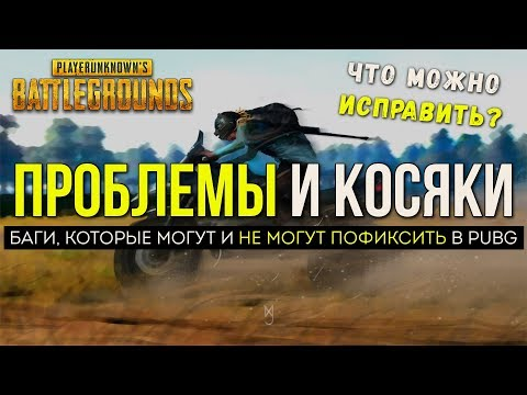 Проблемы, баги и косяки / Новости PUBG / PLAYERUNKNOWN'S BATTLEGROUNDS ( 28.01.2018 )
