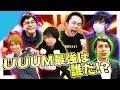 UUUM最強スマブラ王が決定!決勝バトル編【第1回スマブラ大会】 thumbnail