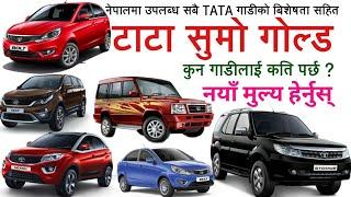 टाटा कम्पनीको कारको नयाँ मुल्य र बिषेशता हेर्नुस् ! TATA Car Price in Nepal 2019