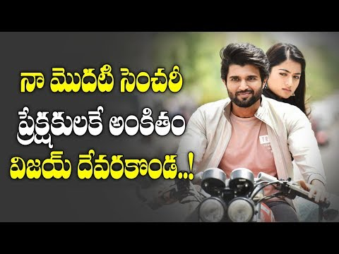 Vijay Devarakonda creates Non-Bahubali Records for Geeta Govindam | Rashmika || Y5 tv |
