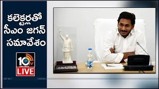 CM YS Jagan Addresses Collectors Conference l 10TV News