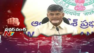 We Will Definitely Win The 2019 and 2024 Elections : Chandrababu Naidu || Power Punch