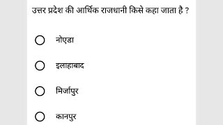mock test for vdo part-26, vdo test series, gram panchayat adhikari mock test