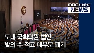 R총선]법안①)도내 의원 법안 발의 적고 대부분 폐기
