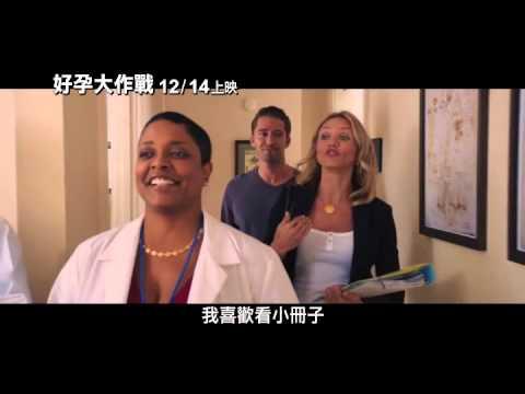 《好孕大作戰》預告3