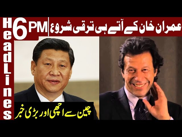 Another good news for Pakistan and Nation  Headlines 6 PM  20 August 2018  Express News