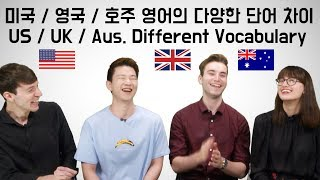 US / UK / Aussie English Vocabulary Differences [KoreanBilly's English]