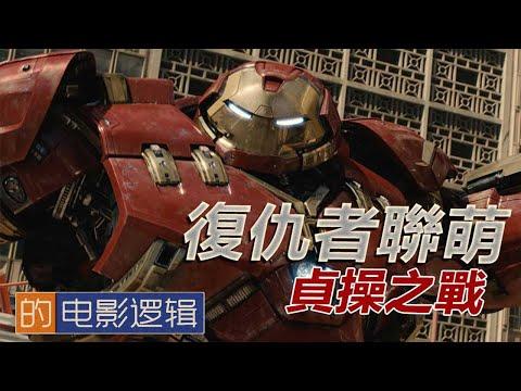 #17【非影評】《 復仇者聯盟2:奧創紀元》的電影邏輯吐槽 | 酸評 | 惡搞 Avengers: Age of Ultron Movie Logic 漫威系列