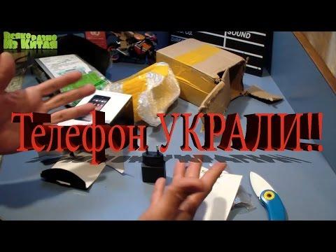 Почта России. Украли телефон Sony Xperia M C1905. Посылка из Китая. Алиэкспресс
