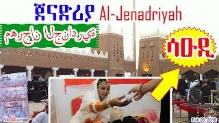 Saudi: ኢትዮጵያ በሪያዱ ጀናድሪያ ፌስቲቫል - Ethiopians in Al-Jenadriyah Festival - DW