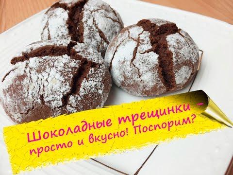 Печенье Шоколадные трещинки - мегашоколадное, нежное и красивое!