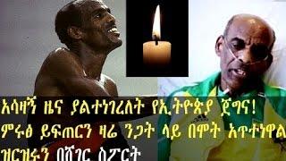 Ethiopia: Legendary Athelet Murutse Yefiter Passed Away R.I.P