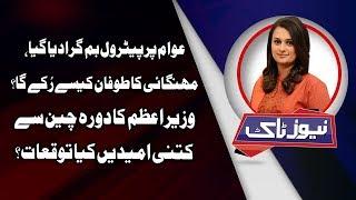 News Talk with Yashfeen Jamal | 01 Nov 2018 Full Program | Neo News HD