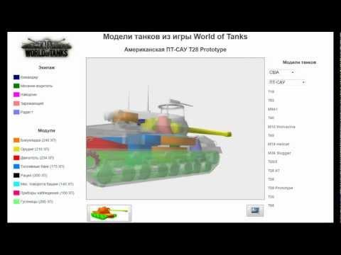 Танк T28 Prototype - обзор