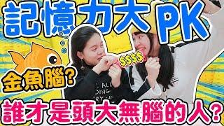 【紅包搶奪賽】記憶力大PK!用化妝品比出超低記憶力!|可可酒精