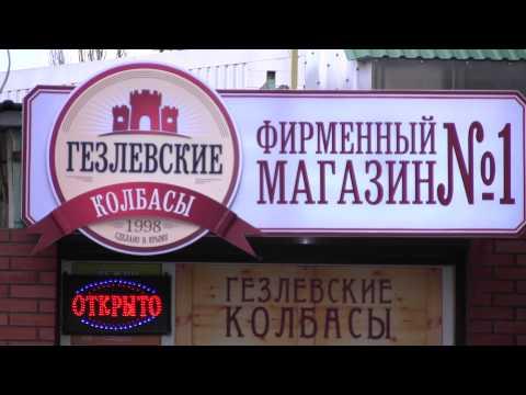 Евпатория колбасный цех