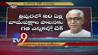Political Mirchi : Masala News From Telugu States - 19-10-2018