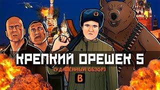 [BadComedian] - Крепкий орешек 5 (Макклейн в России)