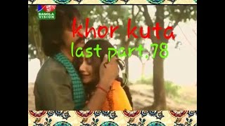 "Bangla natok Khor Kuta""last part 78."