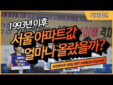[기자회견] 민주화 이후 역대 정권 서울아파트 시세 변화분석