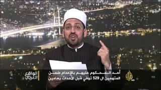الواقع العربي - مصر .. الإعدام الشرعي
