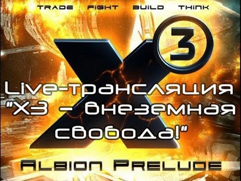 Live-трансляции. X3 — внеземная свобода!