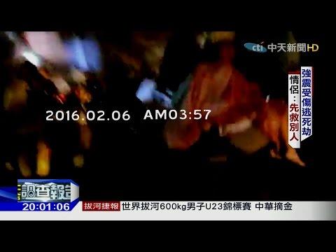台灣-中天調查報告-20160221 南台大震第一手觀察