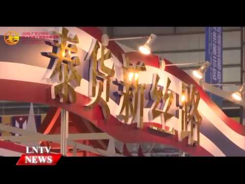Lao NEWS on LNTV: The '2015 Guangdong 21st Century Maritime Silk Road Int Expo' to provide.16/7/2015