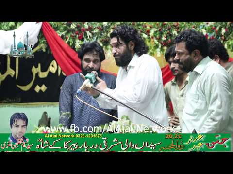 Zakir Ijaz Hussain Jhandvi 1 september Jashan Eid e Ghadeer, syedanWAli Mashraqi sialkot