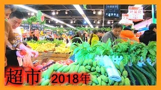 TOUR through a REAL CHINESE SUPERMARKET, Showing products and prices - 2018 ***NEW***