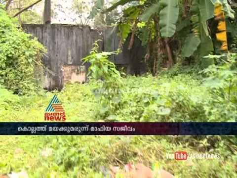 Drugs mafia increase in Kollam , college students include in mafia : FIR 19th Dec 2014