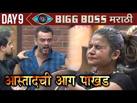 Bigg Boss Marathi Highlights Day 9 | Astad Kale Bursts Out | Colors Marathi Reality Show thumbnail